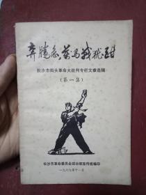 奔腾急,万马战犹酣 1969《长沙市街头革命大批判专栏文章选辑》第一集 创刊号