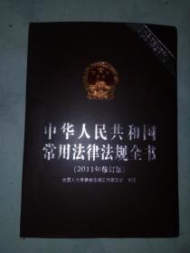中华人民共和国常用法律法规全书2011年修订版