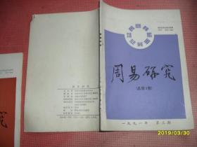 周易研究 1991年第3期 总第9期