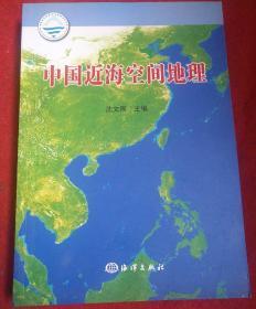 中国近海空间地理