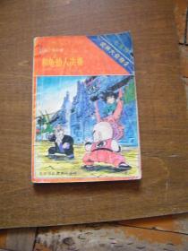 七龙珠:武林大会卷(2)