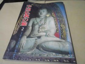 中国佛教.旅2