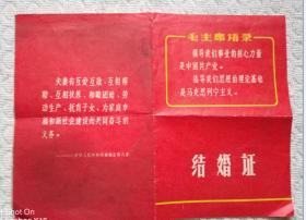 结婚证 带毛主席语录