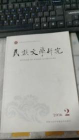 民族文学研究2016年2期 第34卷 总151期
