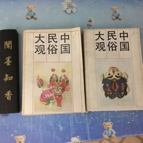 中国民俗大观  上 下  两册  库存书,自然旧!