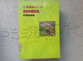 漫谈中国建筑---[ID:433521][%#109C2%#]