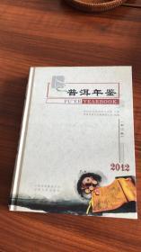 普洱年鉴2012