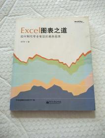 Excel图表之道