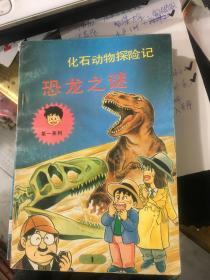 化石动物探险记(1--5册)第一系列