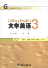 网络继续教育课程学习指导丛书·公共基础课程系列:大学英语(3)(第2版)