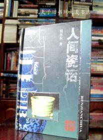 《人间瓷话》 学林出版社