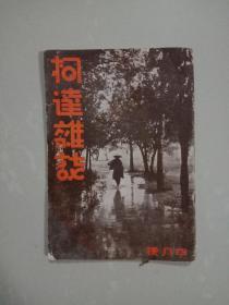 1937年【柯达杂志】4月号 (老照片多,首都揽胜记)