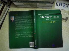 C程序设计(第三版):新世纪计算机基础教育丛书   ,