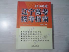 2016年版辽宁高考报考指南