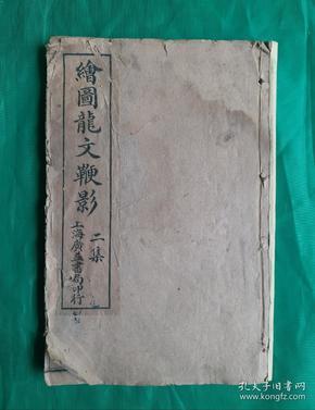"""民国线装《绘图龙文鞭影》二集全,每页都有精美绘图。《龙文鞭影》是中国古代非常有名的儿童启蒙读物,最初由明人萧良有编撰,后来杨臣诤进行了增补修订。龙文是古代千里马的名称,它只要看见鞭子的影子就会奔跑驰骋。作者的寓意是,看了这本《龙文鞭影》,青少年就有可能成为""""千里马""""。《龙文鞭影》主要是介绍中国历史上的人物典故和逸事传说,四字一句,两句押韵,读起来抑扬顿挫,影响极大,成为最受欢迎的童蒙读物。"""
