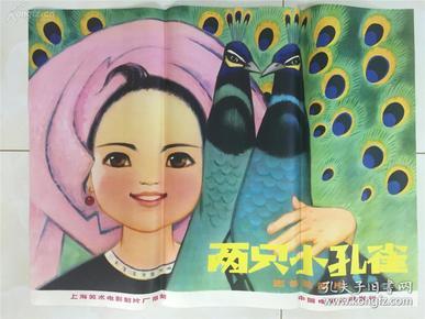 经典美术动画电影《两只小孔雀》大幅对开海报。。。