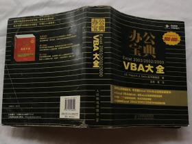 办公宝典:Excel 2003/2002/2000 VBA大全