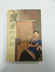 飘逝的罗裙   上海怀旧女子服饰记事