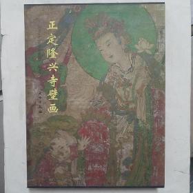 正定隆兴寺壁画
