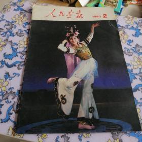 人民画报(1980一2)