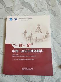 一带一路中国-尼泊尔商务报告