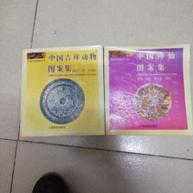中国吉祥动物图案集、中国神仙图案集【2册合售】