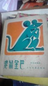 1957年一版印插图本<老鼠金巴>一西藏民间故事,王树忱绘图28开