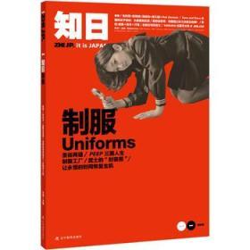 【 请注意有破损磨损 介意慎拍】知日 制服uniforms 苏静  领略独特、绮丽的日本制服文化 正版 9787538291674  苏静