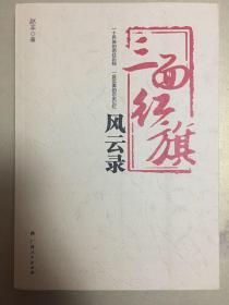 """""""三面红旗""""风云录"""