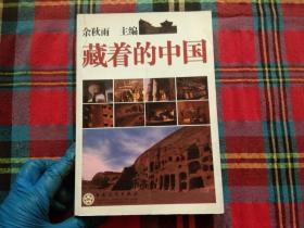 藏着的中国