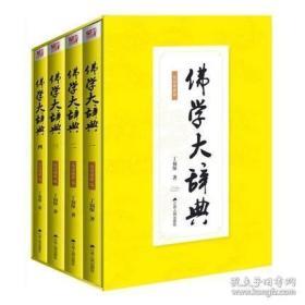 佛学大辞典(16开精装 全四册 简体横排版)