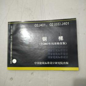 02J401 02(03)J401 钢梯(含2003年局部修改版)