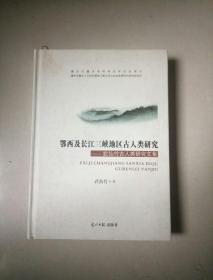 鄂西及长江三峡地区古人类研究。16开本硬精装339页