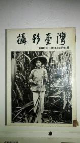 摄影台湾 1887--1945年的台湾
