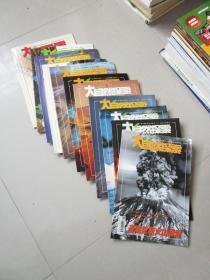 大自然探索2005年1-12期 缺第2期,共11本合售