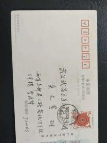 王子云研究专家李廷华致吴丈蜀明信片