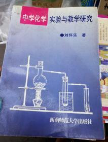 中学化学。实验与教学研究