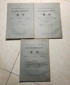 inensia contributions from the national lnstitute of zoology and botany 1938(国立研究院动植物研究所)丛刊  第 9 卷  第1-2、3-4、5-6 期合集(共3册)