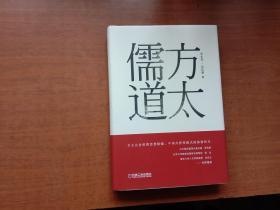 方太儒道(精装本)