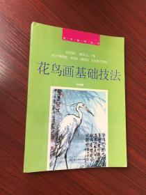 花鸟画基础技法  作者  叶尚青【无涂画笔迹】