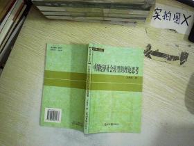 中國經濟社會轉型的理論思考.
