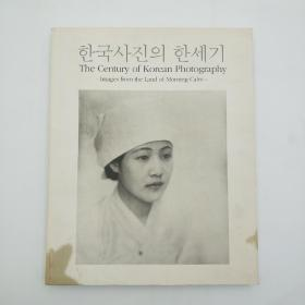 THE CENTURY OF KOREAN PHOTOGRAPHY- IMAGES FROM THE LAND OF MORNING CALM