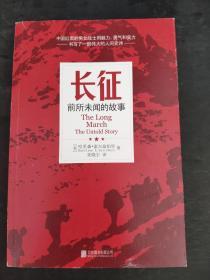 长征:前所未闻的故事(新版重译本)正版库存图书