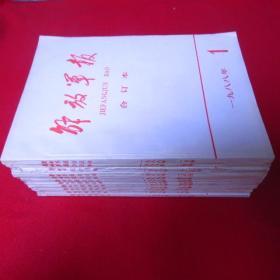 解放军报1988年(1--12月)合订本
