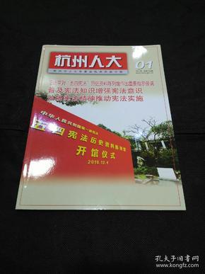 杭州人大(2017年总第145期)对.五四宪法历史资料陈列馆作出重要指示特稿(大量历史老照片)