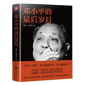 邓小平的最后岁月(解密邓小平,看邓小平如何改变中国、改变中国人的命运、改变中国与世界的关系!)