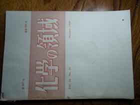 化学领域【1980.10 VOL.34 NO.10】