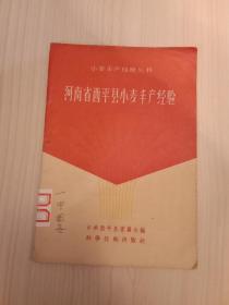 河南省西平县小麦丰产经验