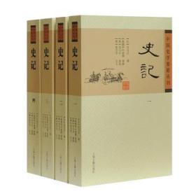 史记(全四册)(中国史学要籍丛刊)(平装)