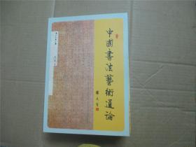 中国书法艺术通论 +毛泽东兵法十三篇 【盒装两册】
